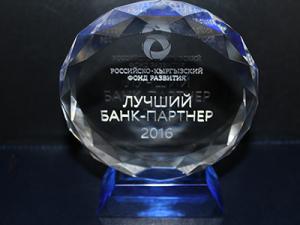 По итогам 2016 года за эффективное и качественное обслуживание представителей малого и среднего бизнеса ЗАО «БТА Банк» признан лучшим банком-партнером Российско-Кыргызского Фонда Развития.