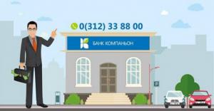 Банк Компаньон - бизнес кредиты