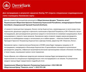 DemirBank - pomosh