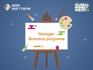 Кокурс_рисунков_GMW2017