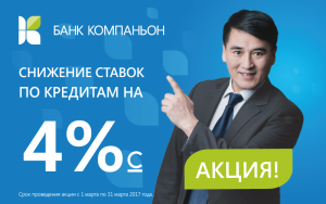 Kompanion - business loan